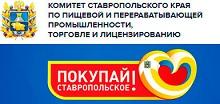 Покупай Ставропольское